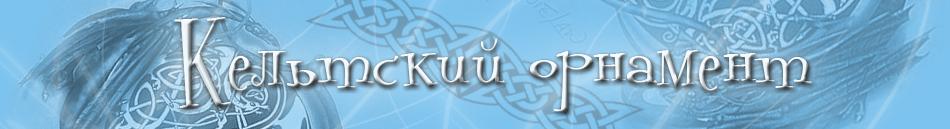 Кельтский орнамент, кельты, кельтский мир, кельтская культура